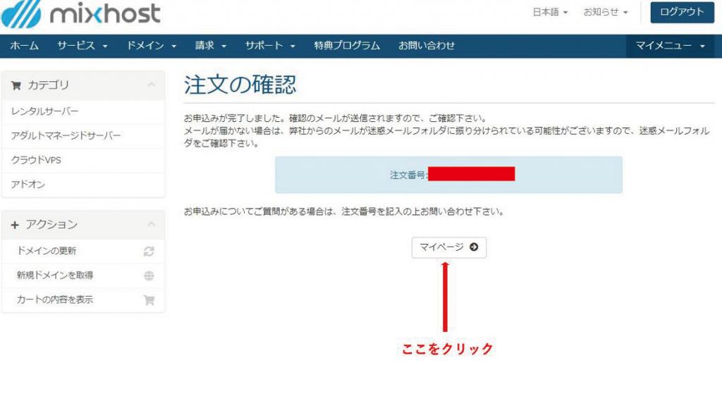 Mixhostマイページ