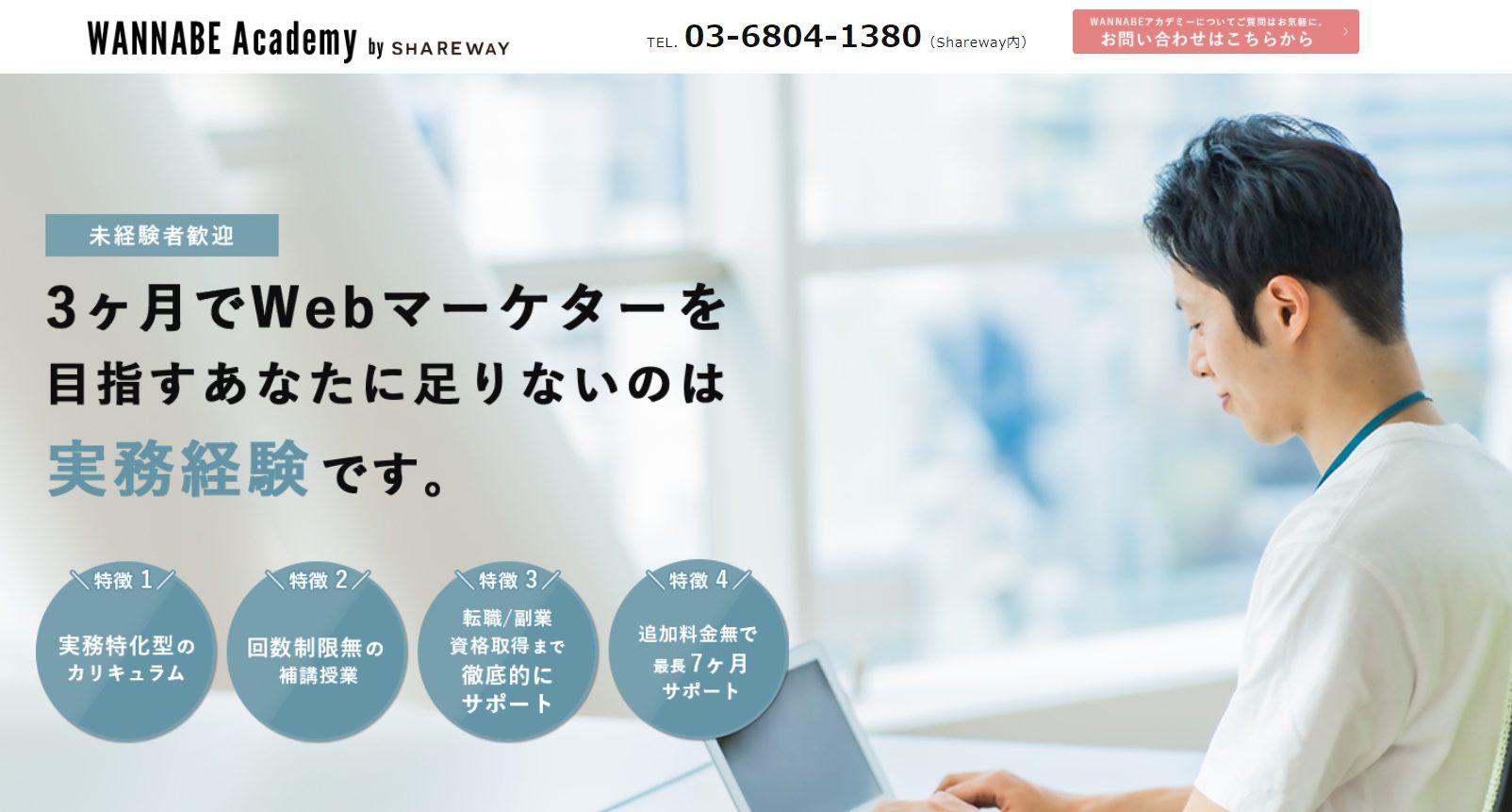 Wannabe Academyのトップページ