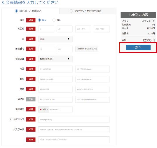 Mixhostの会員情報登録方法