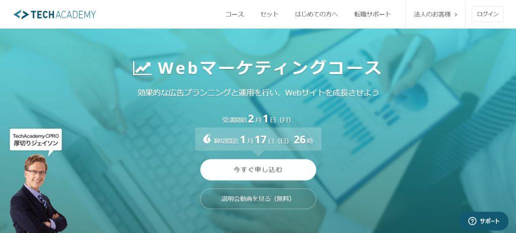 TechAcademy(テックアカデミー)とは?Webマーケティングコースとは?