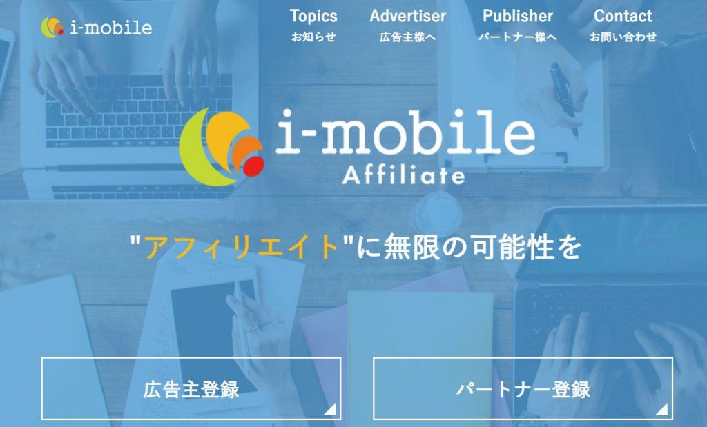 i-mobileのトップページ