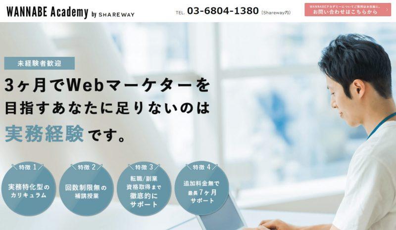 Wannabe Academy トップページ