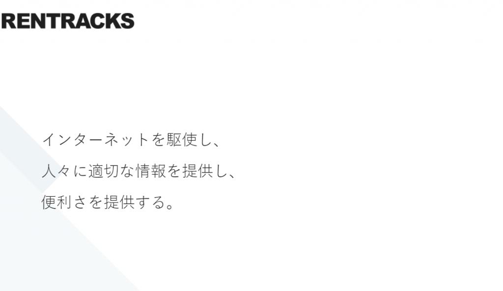 Rentracksのトップページ
