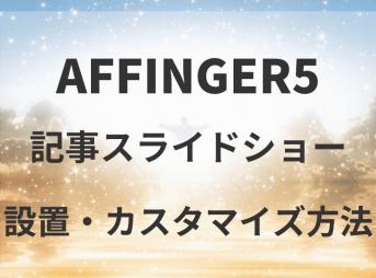 【簡単】AFFINGER5のスライドショーを設置・カスタマイズする方法