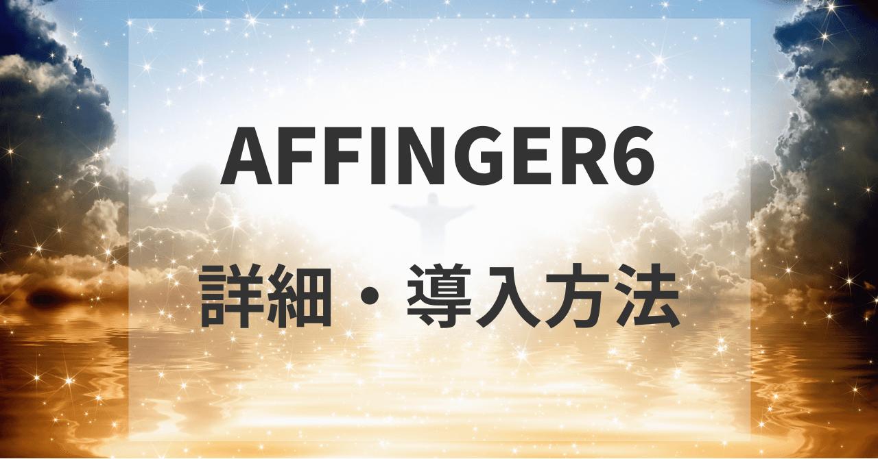 【神】徹底レビュー!AFFINGER6の詳細や導入方法を紹介!