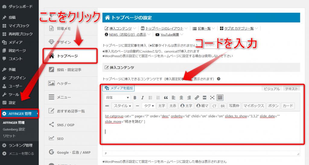 「AFFINGER管理」→「トップページ」に移動