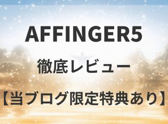 【ブログ初心者向け】AFFINGER5の徹底レビュー&特典つき購入方法!