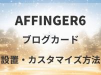 AFFINGER6のブログカードを完全攻略|設置やカスタマイズ方法を解説!