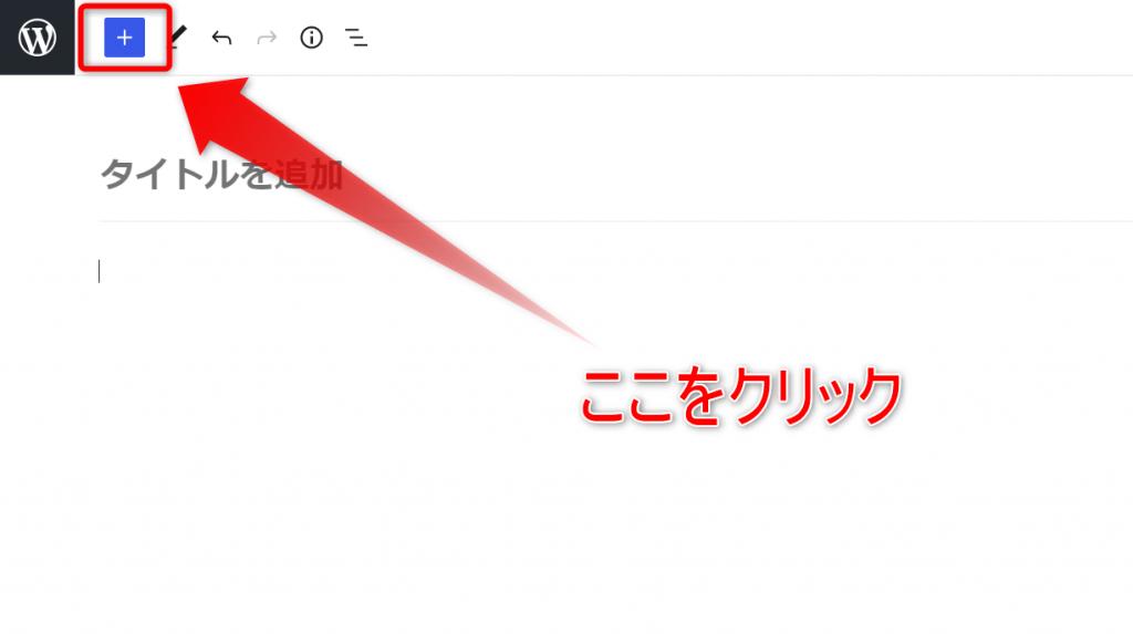 左上の「+」をクリック