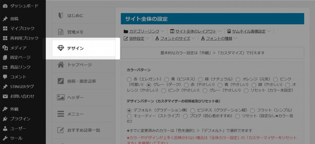 「AFFINGER管理」→「デザイン」を選択