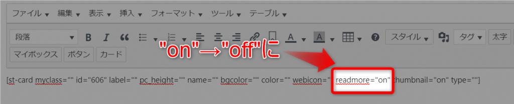 """""""on""""→""""off""""にします"""