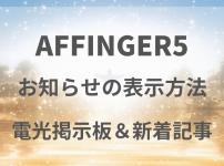 【完全版】AFFINGER5のトップページにお知らせを表示する方法