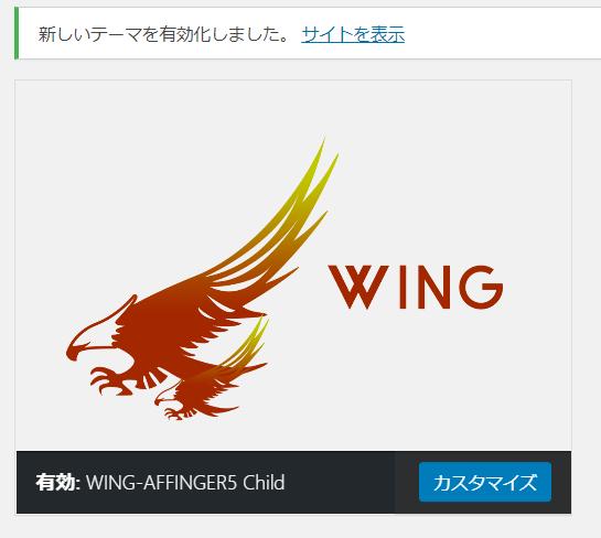 affinger-purchase11