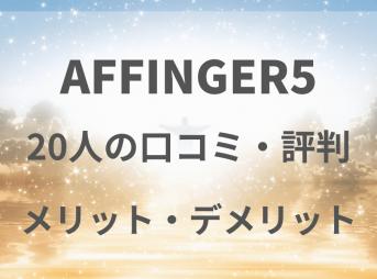 AFFINGER5の口コミ・評判は?|20人の利用者の声を紹介!