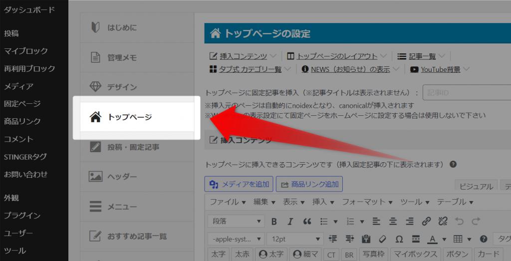 AFFINGER管理→トップページ