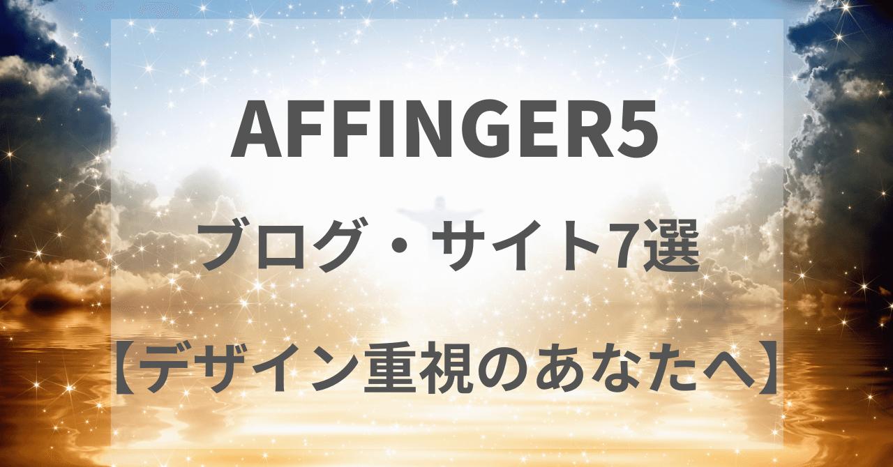 AFFINGER5を使ったブログサイト7選!【デザイン重視のあなたへ】