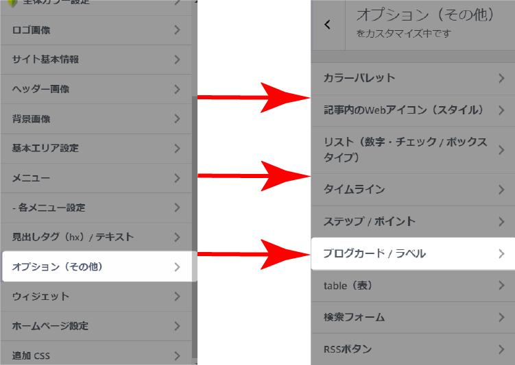 「オプション(その他)」→「ブログカード/ラベル」