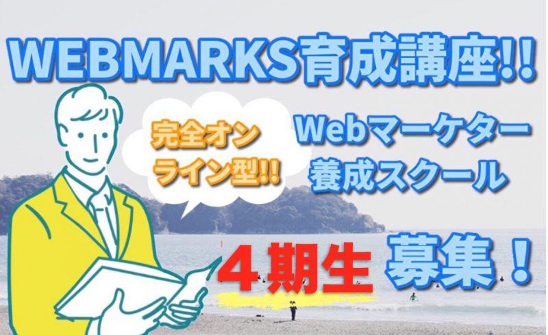 webmark