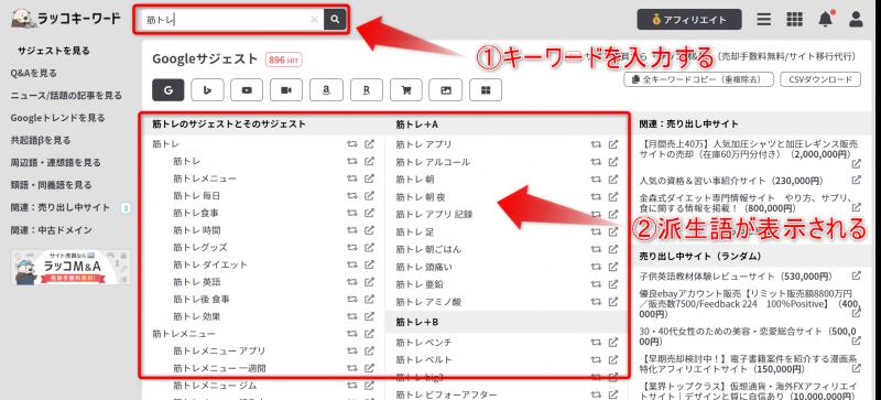 rakko-keyword-search