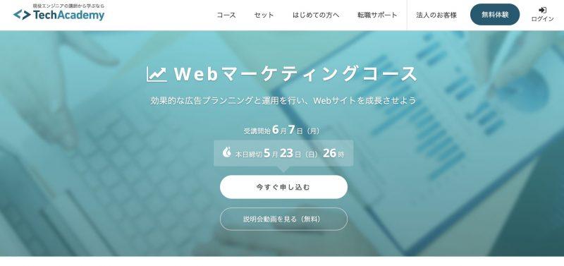 TechAcademy(テックアカデミー)Webマーケティングコースとは?